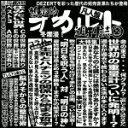 【ポイント10倍】DEZERT/完売音源集-暫定的オカルト週刊誌2- (通常凡人盤)[SFG-5]【発売日】2016/11/23【CD】