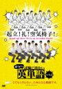 【ポイント10倍】ボイメンの試験に出ない英単語 Vol.1&2 (本編138分+特典73分)[UIBV-10031]【発売日】2016/11/16【DVD】