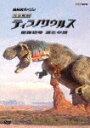 【ポイント10倍】NHKスペシャル 完全解剖 ティラノサウルス 最強恐竜 進化の謎 (本編49分+特典17分)[NSDS-22058]【発売日】2017/1/27【DVD】