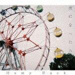 【ポイント10倍】Hump Back/夜になったら[WELL-1002]【発売日】2016/12/7【CD】