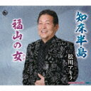 【ポイント10倍】松川アキラ/知床半島/福山の女[KICB-2698]【発売日】2016/12/21【CD】