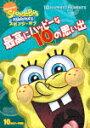 【ポイント10倍】スポンジ・ボブ 最高にハッピーな10の思い出 (本編132分)[PJBA-1032]【発売日】2017/2/22【DVD】