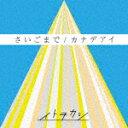 【ポイント10倍】イトヲカシ/さいごまで/カナデアイ[AVCD-83763]【発売日】2017/2/8【CD】