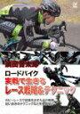 【ポイント10倍】須田晋太郎 ロードバイク 実戦で生きるレース戦略&テクニック[SPD-9012]【発売日】2017/1/20【DVD】