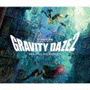 【ポイント10倍】田中公平/GRAVITY DAZE 2 重力的眩暈完結編:上層への帰還の果て、彼女の内宇宙に収斂した選択 オリジナルサウンドトラック[KDSD...