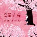 【ポイント10倍】(オルゴール)/卒業/桜オルゴール[COCX-39819]【発売日】2017/2/1【CD】