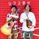 新音乐民歌 - 【ポイント10倍】ヤブシン/シラス幸せ[YMAS-3]【発売日】2017/3/1【CD】