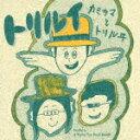 Rakuten - 【ポイント10倍】トリルイ/カミサマとトリルヰ[YMC-4]【発売日】2017/2/15【CD】