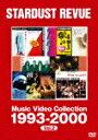 【ポイント10倍】スターダスト レビュー/ミュージック・ビデオ・コレクション 1993−2000 (初商品化/54分)[EPBE-5544]【発売日】2017/4/5【DVD】