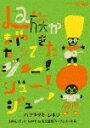 【ポイント10倍】ハナレグミ&レキシ/La族がまたやって来た、ジュー!ジュー!ジュー![VIBL-843]【発売日】2017/4/26【DVD】