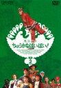 【ポイント10倍】魔法少女ちゅうかなぱいぱい! VOL.2 (315分)[DUTD-6367]【発売日】2017/7/12【DVD】