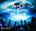 Da−iCE/Da−iCE HALL TOUR 2016 −PHASE 5− FINAL in 日本武道館 (235分)2017/6/14
