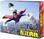 【ポイント10倍】スーパーサラリーマン左江内氏 Blu−ray BOX (本編503分)[VPXX-71521]【発売日】2017/8/23【Blu-rayDisc】