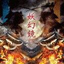 Rakuten - 【ポイント10倍】(V.A.)/妖幻鏡 −NAGOYA− vol.1 尾張V系音源集[PRBC-150]【発売日】2017/7/5【CD】