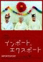 【ポイント10倍】インポート、エクスポート (スペシャルプライス版/本編135分+特典2分)[KIBF-4290]【発売日】2017/7/5【DVD】