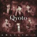 Rakuten - 【ポイント10倍】Qyoto/太陽もひとりぼっち (通常盤)[BVCL-832]【発売日】2017/8/23【CD】