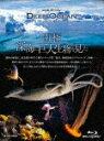 【ポイント10倍】NHKスペシャル ディープオーシャン 南極 深海に巨大生物を見た (本編49分+特典9分)[NSBS-22419]【発売日】2017/11/24【Blu-rayDisc】