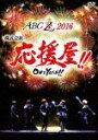 【ポイント10倍】A.B.C−Z/ABC座2016 株式会社 応援屋!! OH&YEAH!! (140分)[PCXP-50495]【発売日】2017/3/15【Blu-rayDisc】