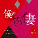 【ポイント10倍】横山克/僕のヤバイ妻 オリジナル・サウンドトラック[MBR-41]【発売日】2016/6/1【CD】