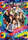 【ポイント10倍】ジャニーズWEST/ジャニーズWEST LIVE TOUR 2017 なうぇすと