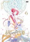 【ポイント10倍】赤髪の白雪姫 vol.6 (通常版)[1000629296]【発売日】2017/5/24【DVD】