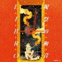 【ポイント10倍】LIBRO/祝祭の和音 AMPED-8 【発売日】2017/10/18【CD】
