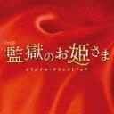 【ポイント10倍】(オリジナル・サウンドトラック)/TBS系...