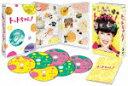 【ポイント10倍】トットちゃん! DVD−BOX (本編921分+特典21分)[TCED-3891]...