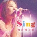 【ポイント10倍】福田明日香/Sing[ORCL-1005]【発売