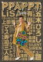 【ポイント10倍】ピコ太郎/PPAPPT in 日本武道館 (147分)[AVBD-92666]【発売日】2018/4/18【DVD】