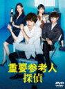 【ポイント10倍】重要参考人探偵 DVD−BOX (本編37...