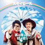 【ポイント10倍】<strong>スカイピース</strong>/雨が降るから虹が出る (通常盤)[ESCL-5073]【発売日】2018/5/23【CD】