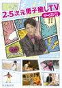 【ポイント10倍】2.5次元男子推しTV シーズン2 DVD−BOX TCED-4069 【発売日】2018/7/27【DVD】