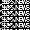 【ポイント10倍】NEWS/「生きろ」 (初回生産限定盤A) JECN-540 【発売日】2018/9/12【CD】