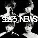 【ポイント10倍】NEWS/「生きろ」 (初回生産限定盤B) JECN-542 【発売日】2018/9/12【CD】
