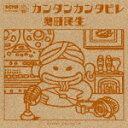 【ポイント10倍】奥田民生/カンタンカンタビレ[RCMR-8...