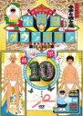 【ポイント10倍】『水曜日のダウンタウン10』+目隠しクロちゃんソフビBOXセット (初回限定特別版)[YRBN-91238]【発売日】2018/9/26【DVD】