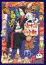 【ポイント10倍】「鬼灯の冷徹」第弐期 その弐 DVD BO...