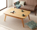 【スーパーSALE限定価格】【単品】こたつテーブル 長方形(105×75cm)【Trukko】オークナチュラル 天然木オーク材 北欧デザインこたつテーブル 【Trukko】トルッコ