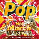 藝人名: Q - 【ポイント10倍】(教材)/2019 ポップ・ヒット・マーチ 〜U. S. A./QUEENメドレー〜[COCX-40777]【発売日】2019/3/20【CD】