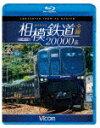 【ポイント10倍】相模鉄道20000系全線 4K撮影作品[VB