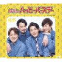 Rakuten - 【ポイント10倍】純烈/純烈のハッピーバースデー C/W ジグザグ (タイプB)[CRCN-8250]【発売日】2019/5/15【CD】