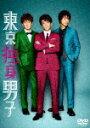 【ポイント10倍】東京独身男子 DVD−BOX (本編320分)[HPBR-430]【発売日】2019/9/27【DVD】