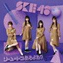 【ポイント10倍】SKE48/ソーユートコあるよね? (初