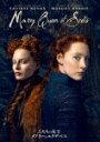 【ポイント10倍】ふたりの女王 メアリーとエリザベス (本編125分)[GNBF-5391]【発売日】2020/4/8【DVD】