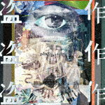 【ポイント10倍】<strong>ヨルシカ</strong>/盗作 (通常盤)[UPCH-2209]【発売日】2020/7/29【CD】