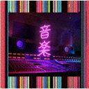 【ポイント10倍】東京事変/音楽 (通常盤/)[UPCH-20568]【発売日】2021/6/9【CD】