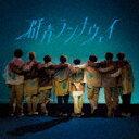 ショッピング群青ランナウェイ 【ポイント10倍】Hey! Say! JUMP/群青ランナウェイ (通常盤/)[JACA-5926]【発売日】2021/8/25【CD】