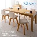 【ポイント10倍】北欧デザイン 伸縮式テーブル 回転チェア ダイニング Sual スアル 7点セット(テーブル+チェア6脚) W120-180