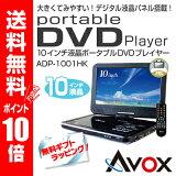 ポータブルDVDプレーヤー 10インチ ブラック【送料無料&ポイント10倍】/AVOX(アボックス) ADP-1001HK【CSME】